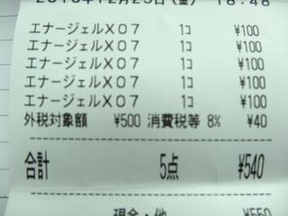 20151225_03_07.JPG